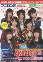 Anikan R Yanyan!! Tokubetsu Go 2014 WINTER / Ongaku Shuppansha