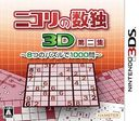 Nicoli no Sudoku 3D 2nd volume On 8 pieces puzzle 1000 questions [3DS]