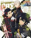 PASH! 2015 September Issue [Cover] Seraph of the End w/ large poster of