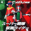 The Best Teppan! Tokusatsu - Super Sentai & Kamen Rider -