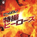 The Best Teppan! Tokusatsu - Heroes -