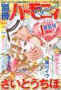 Bessatsu Harmony Romance / Oozora Shuppan