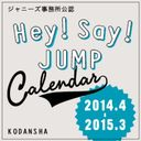 Hey! Say! JUMP 2014.4-2015.3 Official Calendar / Hey!Say!JUMP