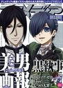 Animedia Deluxe Vol.7 April 2015 Issue [Cover & Top Feature] Black Butler Book of Murder w/