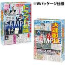 AKB48 Sports Meeting and DRAFT meeting DVD/Blu-ray /