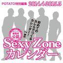 Sexy Zone Calendar 2014/4-2015/3 / Sexy Zone