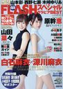 FLASH Special Gravure BEST Soshun Go / Entertainment Henshu Bu