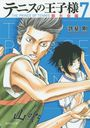 The Prince of Tennis Totaikai Hen 7 (Shueisha Comic Bunko)