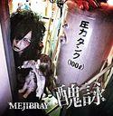 Shuei / MEJIBRAY