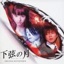Kagen no Tsuki - Last Quarter / Original Soundtrack