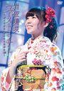 First Concert -Mujin Eki Kara Aratanaru Shuppatsu no Toki- / Misaki Iwasa