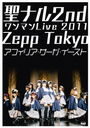 """Seinaru 2nd One Man Live 2011"" ZeppTokyo / Afilia Saga East"