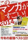 Kono Manga ga Sugoi! 2014 / Kono Manga ga Sugoi! Henshubu