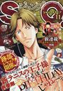 Jump Square 2014 November Issue [Cover & Poster] New Prince of Tennis