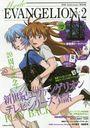 Mode EVANGELION2 - 20th Anniversary MOOK - / Gakken Kyoiku Shuppan