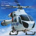 Fuji TV Kei Drama Code Blue Doctor Heli Kinkyu Kyumei Original Soundtrack / TV Original Soundtrack