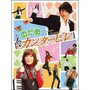 Nodame Cantabile / Japanese TV Series