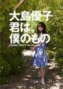 Yuko Oshima in LA / Yuko Oshima