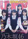 Miracle Jump / Shueisha