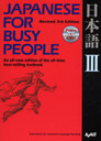 Communication No Tame No Nihongo JAPANESE for BUSY PEOPLE Vol. 3 Text / Kokusai Nihongo Fukyu Kyokai
