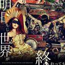 Ashita Moshi Sekai ga Owattemo / Avanchick
