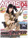 ARMS MAGAZINE / Hobby Japan