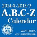 2014/4-2015/3 A.B.C-Z Calendar / Wani Books