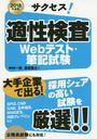 Success! Tekisei Kensa Web Test Hikki Shiken 2018 Nendo Ban / Nakamura Kazuki / Cho Morita Motoyuki / Cho