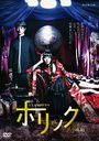CLAMP Drama xxxHOLiC / Japanese TV Series