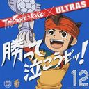 Inazuma Fan Club