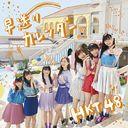 Hayaokuri Calendar (Type A) [CD+DVD]