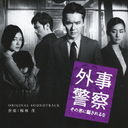 """Gaiji Keisatsu Sono Otoko ni Damasareruna (Movie)"" Original Soundtrack"