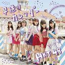 Hayaokuri Calendar (Type B) [CD+DVD]