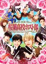 Ouran High School Host Club (Oran Koko Host Bu) / Japanese Movie