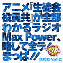 DJCD Seitokai Yakuindomo MaxPower Vol.2