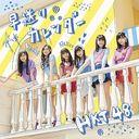 Hayaokuri Calendar (Type C) [CD+DVD]