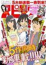 Big Comic Spirits / Shogakukan
