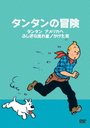 The Adventures of Tintin Vol.3 [Digitally Remastered Edition]