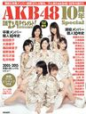 [Shipping estimate: mid-Dec.] AKB48 10th Anniversary Special Issue / Nikkei BP Marketing