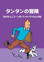 The Adventures of Tintin Vol.4 [Digitally Remastered Edition]