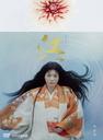 Go - Hime Tachi no Sengoku (NHK Taiga Drama) / Japanese TV Series