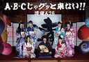 A, B, C Ja Gutto Konai!! / Kiyoshi Ryujin 25