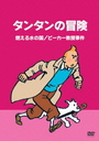 The Adventures of Tintin Vol.6 [Digitally Remastered Edition]