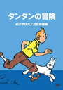 The Adventures of Tintin Vol.7 [Digitally Remastered Edition]