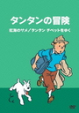 The Adventures of Tintin Vol.8 [Digitally Remastered Edition]