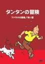 The Adventures of Tintin Vol.1 [Digitally Remastered Edition]