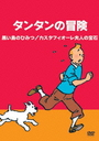 The Adventures of Tintin Vol.9 [Digitally Remastered Edition]