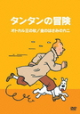 The Adventures of Tintin Vol.2 [Digitally Remastered Edition]