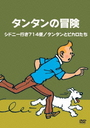 The Adventures of Tintin Vol.10 [Digitally Remastered Edition]