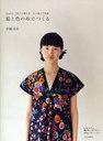 E-to Iro-no Nuno-de Tsukuru nani IRO-no Fuku-no Hon Otona Fuku-to Kodomo Fuku / Itou Naomi (Book)